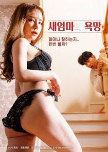Stepmoms Desire (2020)