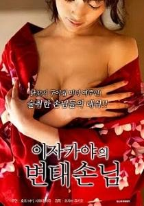 Story of Romantic mature SP Nusty lovery Landlady and Geisya (2019)