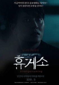 Stranger Coming (2018)