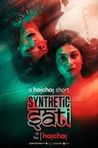 Synthetic Sati (2019) Bengali Short Film