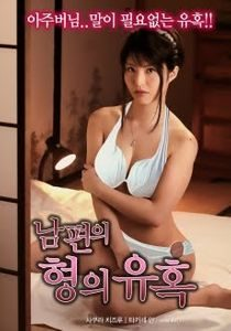 Temptation of Husband's Brother (2018)