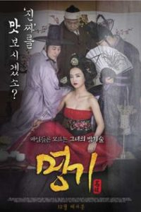 The Celebrated Gisaeng (2014) Uncut