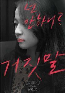 The Liar (2014)