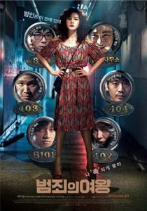 The Queen of Crime (2016)