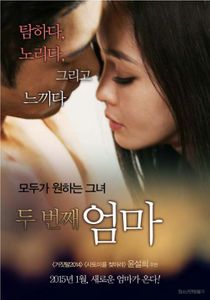 The Second Mother (2014)