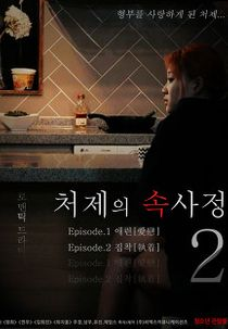 The Sister-in-Law Affairs 2 (2018)