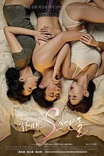 The Sisters S-Scandal (2017)