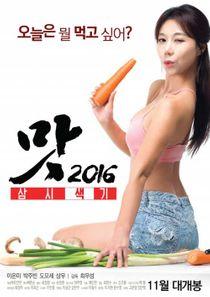 Three Sexy Meals (2016)