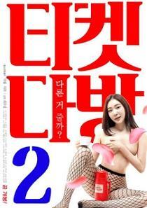 Ticket Coffe Shop 2 (2020)