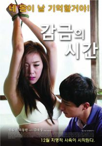 Time Confinement (2015) Uncut