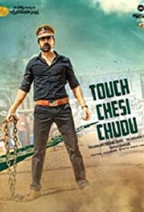 Touch and See What Happens (2018)