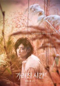 Vanishing Time A Boy Who Returned (2015)