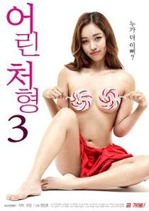 Young Older Sister in Law 3 (2020)