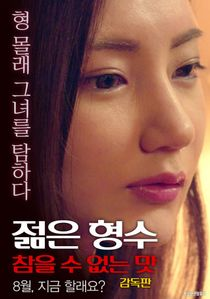Young Sister-in-law Unbearable Taste – Director's Cut (2017)