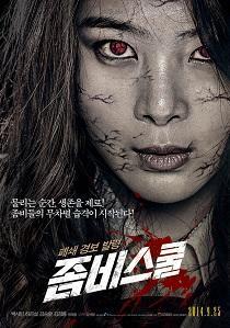 Zombie School (2014)