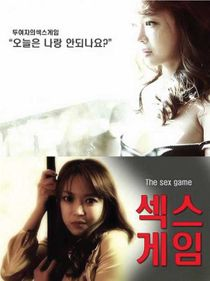 Sex Game (2013)